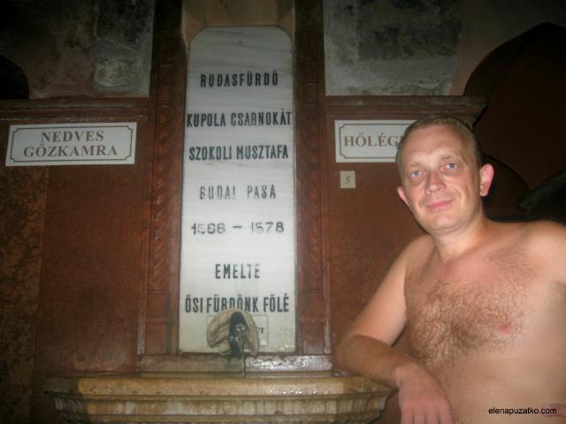 купальня рудаш будапешт угорщина фото 2