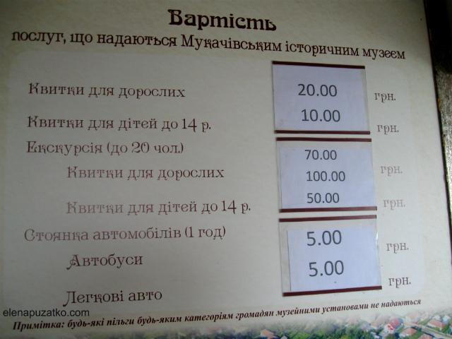 мукачівський замок паланок мукачево україна фото 4