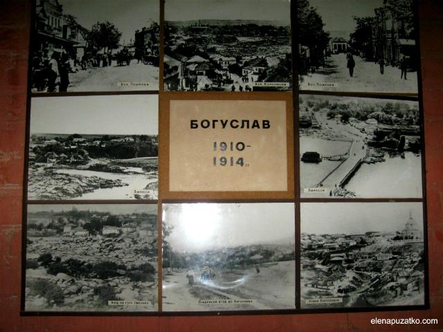 muzej-istorii-boguslavshhiny18