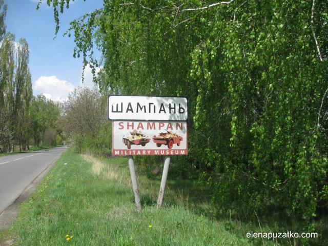 батьківщина тараса шевченка моринці шевченкове україна фото 29
