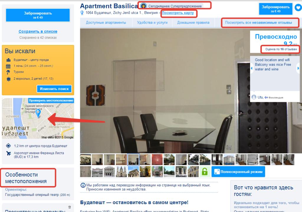 як забронювати готель через інтернет фото 6