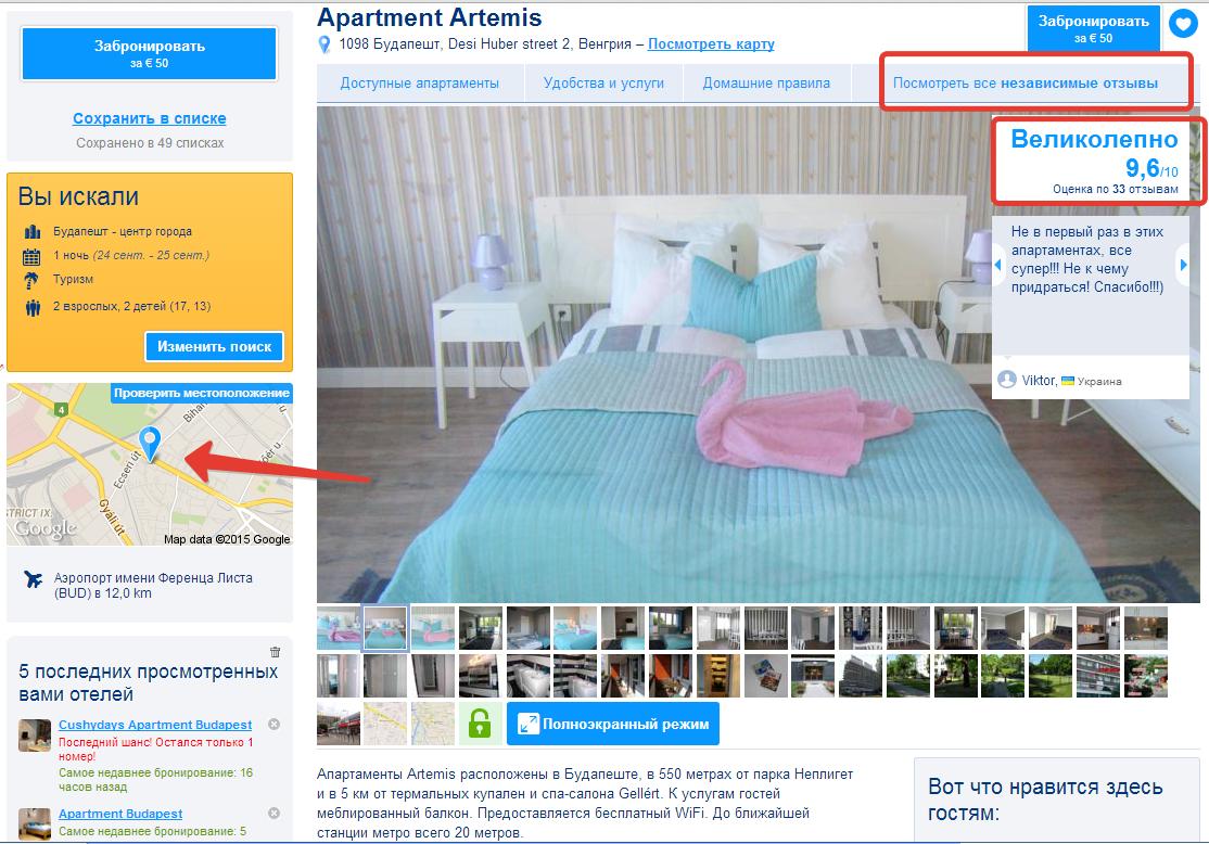 як забронювати готель через інтернет фото 9