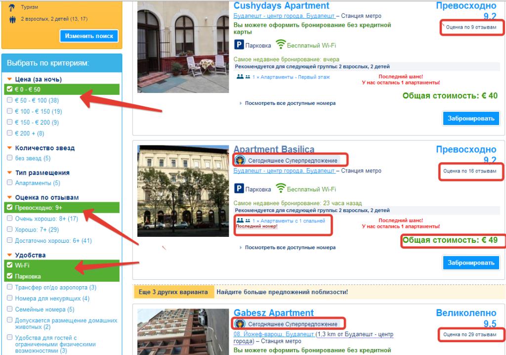 як забронювати готель через інтернет фото 4