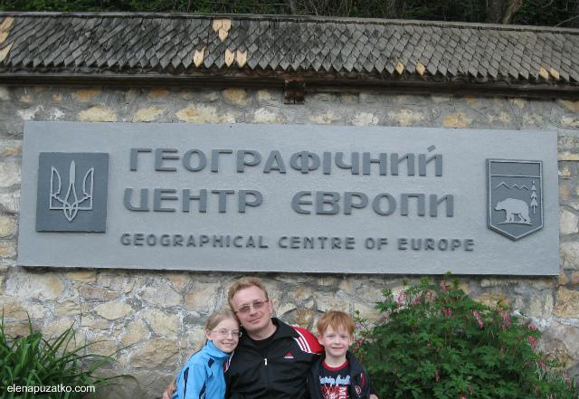 центр європи україна фото 1