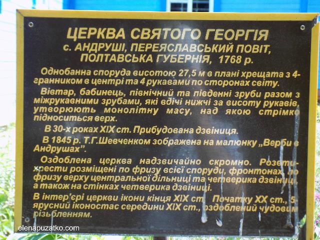 переяслав хмельницький музей під відкритим небом україна фото 15