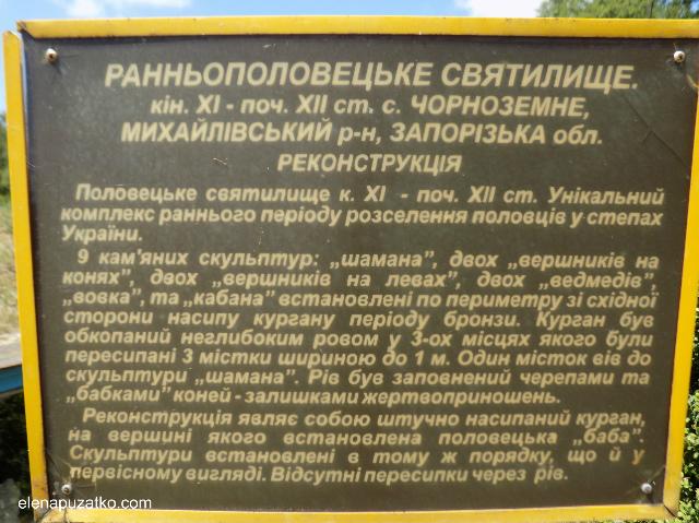 переяслав хмельницький музей під відкритим небом україна фото 30