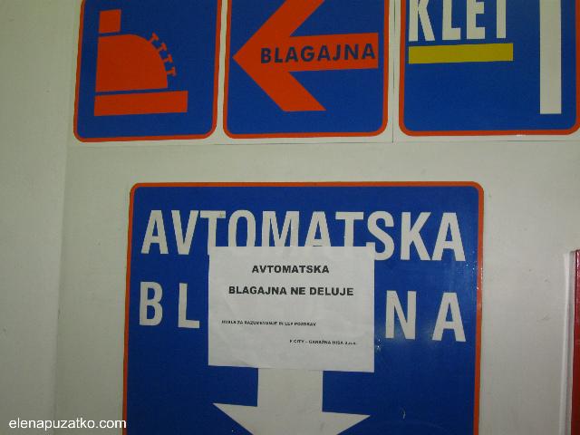 на машині в словенію фото 22