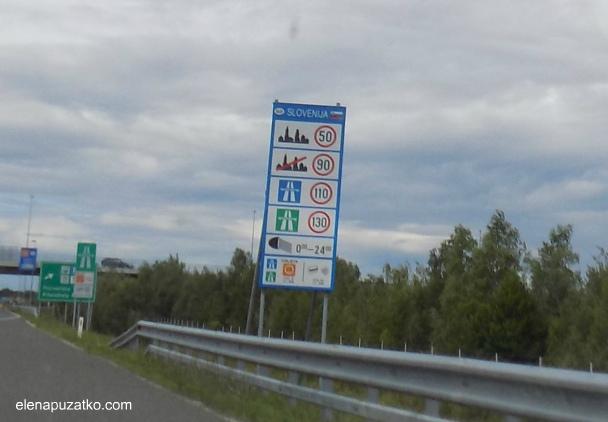 на машині в словенію фото 6
