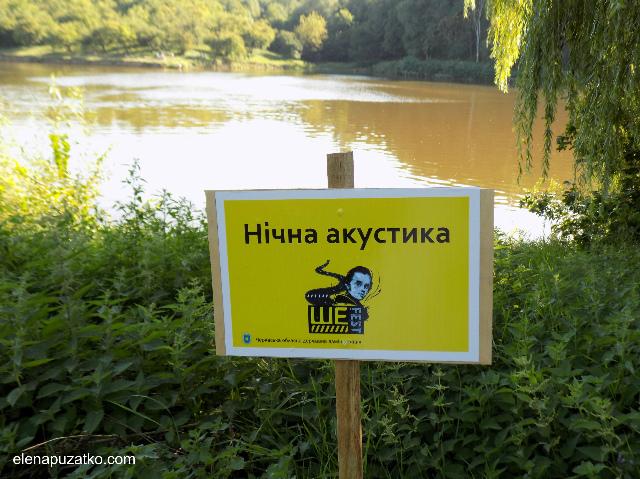 фестиваль ШеFest моринці шевченко україна фото 23