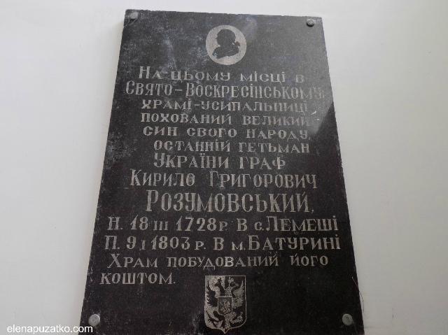 батурин путівник україна фото 18