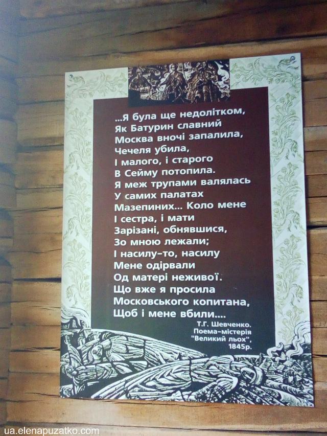 батурин путівник україна фото 14