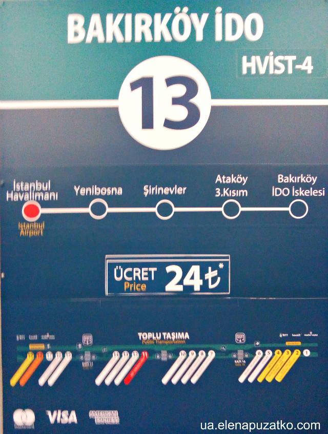стамбул аеропорт автобус в місто фото 52