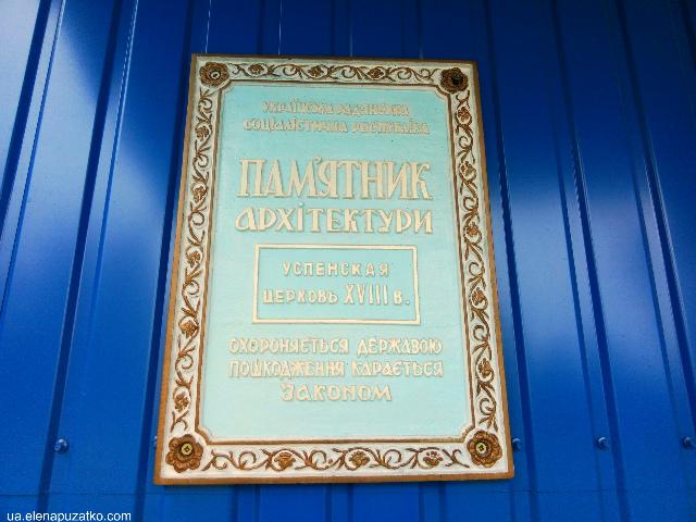 успенська церква село вільховець богуславський район фото 14
