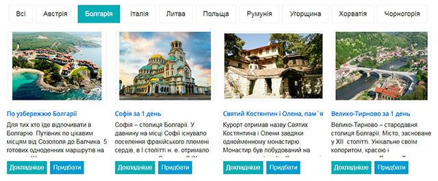 болгарія путівники