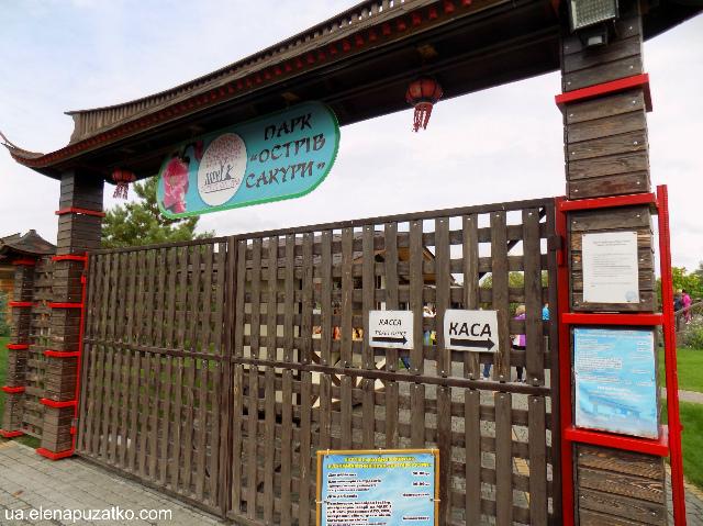 володарка парк острів сакури фото 10