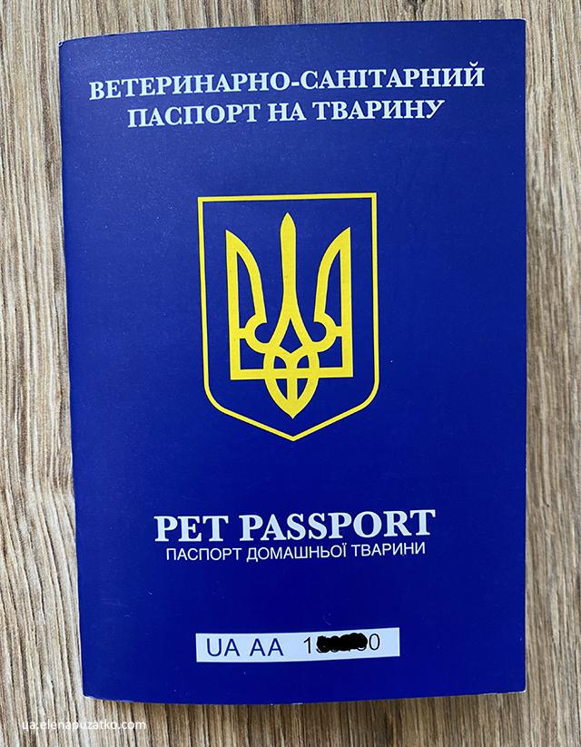 перевезення тварин в літаку документи