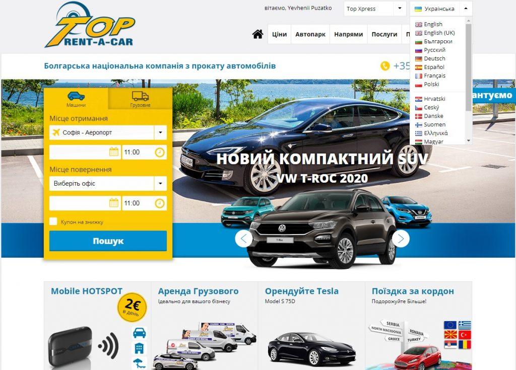 прокат авто у Болгарії