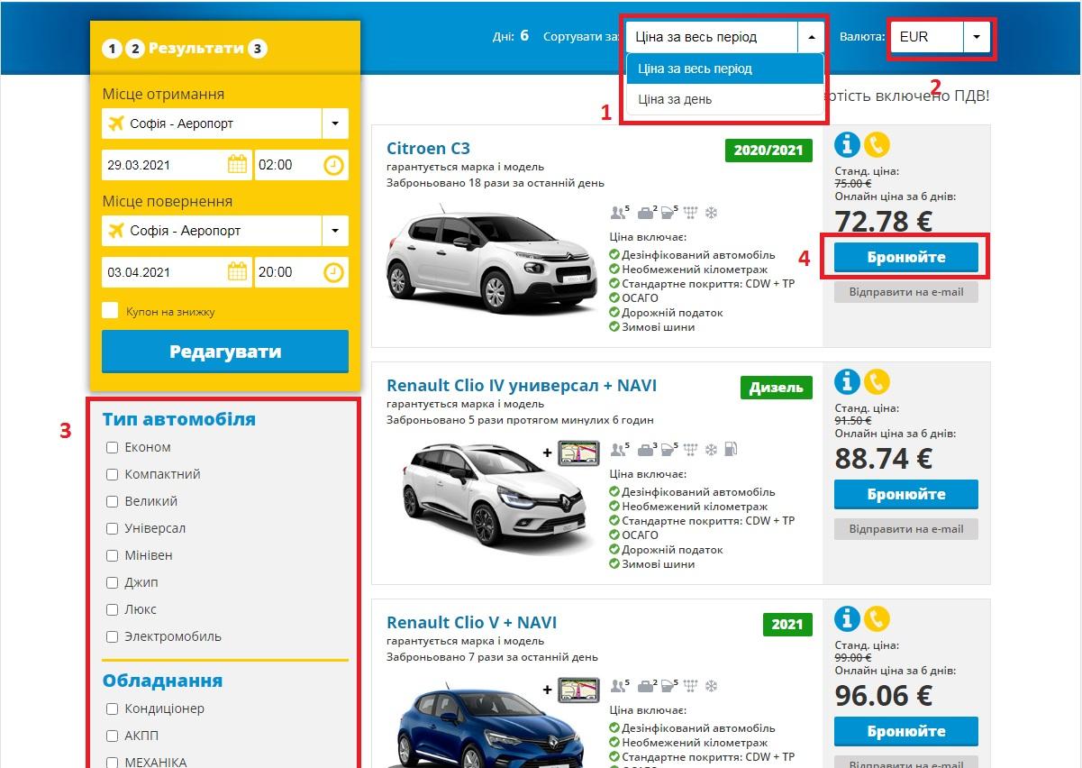 прокат авто у Болгарії 2