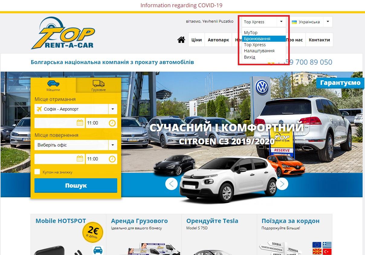 прокат авто у Болгарії 7